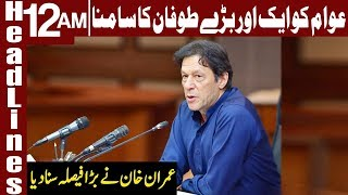 PM Imran Khan takes another Big Decision | Headlines 12 AM | 17 December 2018 | Express News