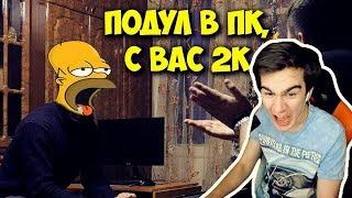 Братишкин смотрит   ДОМУШНИКИ  ⁄ РЕМОНТ ИГРОВОГО ПК СИЛОЙ МЫСЛИ!
