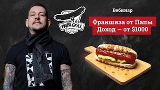 Вебинар по франшизе «PAPAGRILL сосиски и кофе»