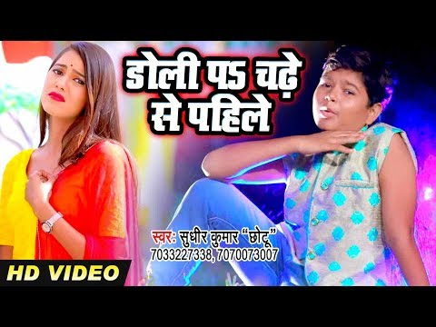 Sudhir Kumar Chhotu का सबसे सुपरहिट VIDEO SONG - Doli Pa Chadhe Se Pahile - Bhojpuri New Song 2020