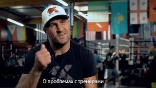 Сегрей Ковалёв о боях с Уордом, ситуации с тренерами и своём будущем.