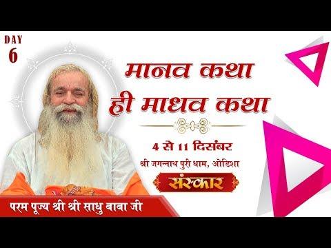 Vishesh - Manav Katha He Madhav Katha By PP. Sadhu Baba Ji - 09 December | Jagannathpuri | Day 7