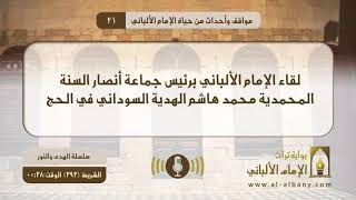 لقاء الإمام الألباني برئيس جماعة أنصار السنة المحمدية محمد هاشم الهدية السوداني في الحج