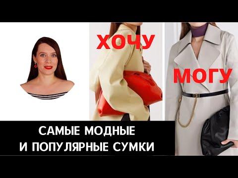 Видеолекция: Хочу-Могу | Сумки Bottega Veneta и их бюджетные аналоги в масс-маркете