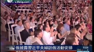 彭丽媛05年曾访俄 演唱《喀秋莎》引欢呼