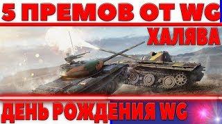 ПЯТЬ ПРЕМИУМ ТАНКОВ НА ХАЛЯВУ ОТ WG, ДЕНЬ РОЖДЕНИЯ WARGAMING, дофига плюшек за ивент world of tanks
