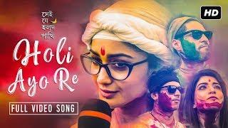 Holi Ayo Re (হোলি আয়ো রে)   Shei Je Holud Pakhi   Tridha   Ujjaini   Upali   Hoichoi   SVF Music