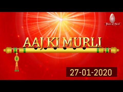 आज की मुरली 27-01-2020 | Aaj Ki Murli | TODAY'S MURLI In Hindi | BRAHMA KUMARIS | PMTV (видео)