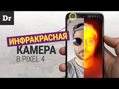 ИНФРАКРАСНАЯ камера Pixel 4: КАК ВКЛЮЧИТЬ и ЧТО ВИДИТ?
