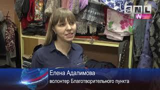 CNLNEWS: В Пензе открыли Благотворительный пункт