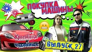 """ПОКУПКА МАШИНЫ! """"Красавица и Чудовище"""" (Выпуск 27)"""