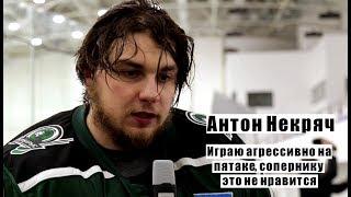 Антон Некряч поделился впечатлениями после игр с ХК «Алматы»