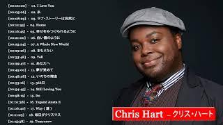 クリス・ハートスーパーフライ作業用BGM クリス・ハートスーパーフライ良曲ベスト集高音質 クリス・ハートスーパーフライサビメドレー20曲
