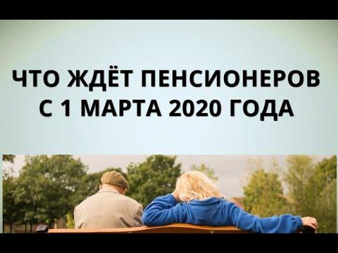 Что ждёт пенсионеров с 1 марта 2020 года