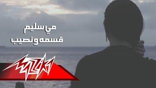 مازيكا Esma We Naseeb - Mai Selim قسمة ونصيب - مى سليم تحميل MP3