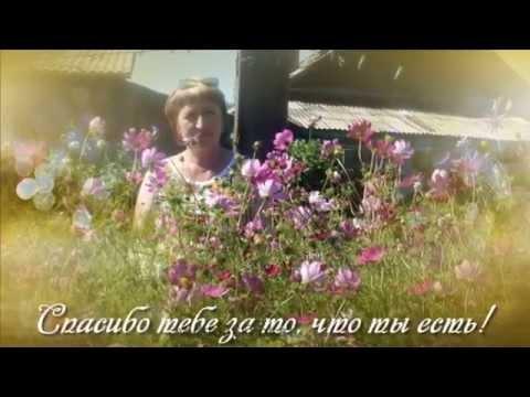 Слайд-шоу подарок маме на юбилей 55 лет