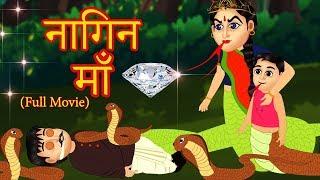 नागिन माँ का बदला Full Movie    Serpent mother Full Hindi Kahaniya हिंदी कहानियां Animated video