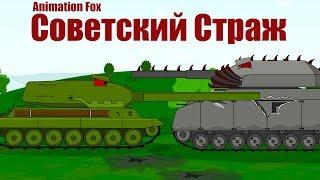 Мультики про Танки Советский Страж. Битва с Ratte