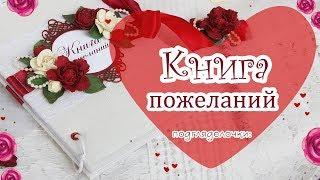 Свадебные аксессуары ручной работы: КНИГА ПОЖЕЛАНИЙ/wedding accessories /guest book