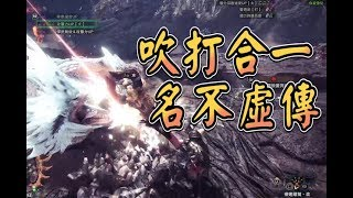 【魯蛋精華】魔物獵人語 -8/30 PS4 MHWI Beta