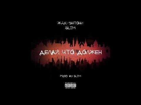 Slim & Жак-Энтони - Делай, что должен (Prod. by Slim)