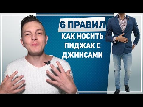 ПИДЖАК ПОД ДЖИНСЫ. 6 правил, как носить пиджак под джинсы. Как сочетать пиджак с джинсами