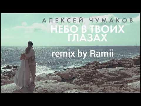 Алексей Чумаков Небо в твоих глазах ( remix by Ramii )