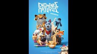 ΕΝΩΜΕΝΕΣ ΠΑΤΟΥΣΕΣ (Pets United) - Trailer (μεταγλ.)