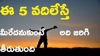 How to lead happy life |Ttube Telugu