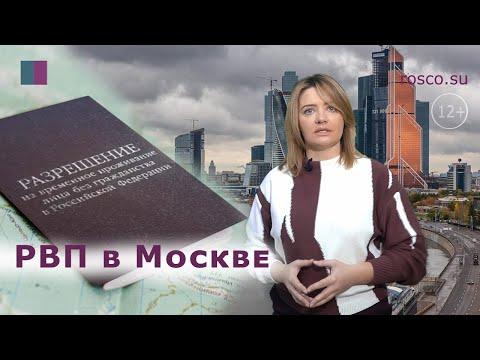 Как получить РВП в России? РВП в Москве