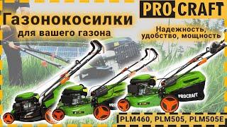 Газонокосилка бензиновая Procraft PLM505E