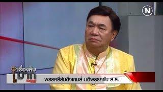 พรรคสีส้มดึงเกมส์ มติพรรคขับ ส.ส.  | เรื่องลับมาก | NationTV22