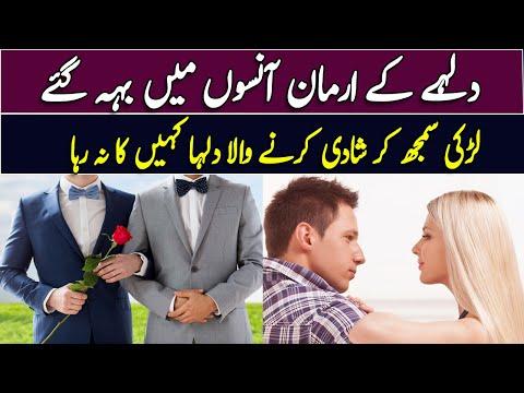 لڑکی سمجھ کر شادی کرنے والا دلہا کہیں کا نہ رہا