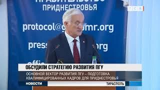 Обсудили стратегию развития ПГУ