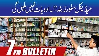 Medical Stores Close   7pm News Bulletin   15 Jul 2021   Rohi