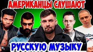 Американцы Слушают Русскую Музыку #9 MiyaGi, Oxxxymiron, Рем Дигга, БАСТА, Скруджи.