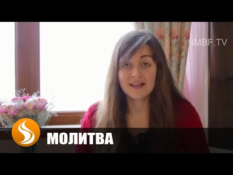Молитва исцеления от глаукомы . Юлия Гриб  IMBF.org