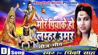 2020 का दिल छू जाने वाला Bhojpuri Hartalika Teej Song | हरियाली तीज स्पेशल |मोर पियाके हो लमहर उमर - Download this Video in MP3, M4A, WEBM, MP4, 3GP