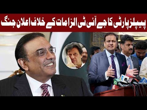 PPP Decide To Appeal Against JIT Report Says Murtaza Wahab | 31 December 2018 | Express News
