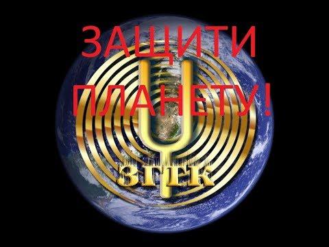 482.Молитва за недругов(тайный смысл)! Медитация в защиту Мира и Земли! Война эгрегоров.