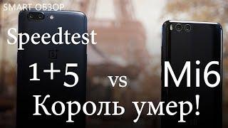 Король умер! Speedtest Xiaomi Mi6 Ceramic (Miui9) vs Oneplus 5
