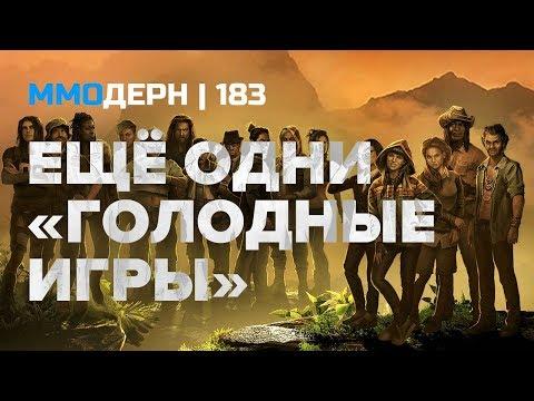 ММОдерн №183 [самое интересное из мира ММО] — Project: Gorgon, SOS, World of Warcraft... (видео)