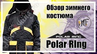 Рыболовный костюм polar ring rf 116
