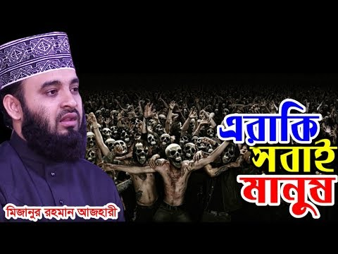 এরা কি সবাই মানুষ । মিজানুর রহমান আজহারী । bangla waz 2019 mizanur rahman azhari