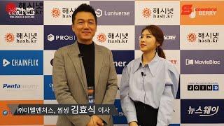 [해시넷] 썸씽 김효식 이사 인터뷰
