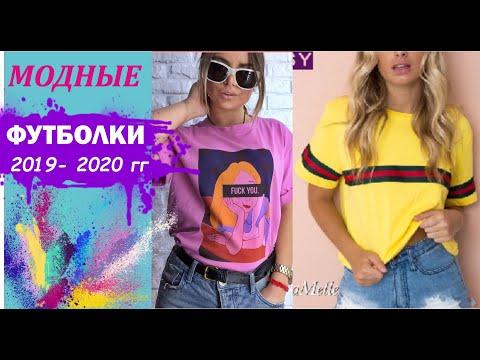 МОДНЫЕ ФУТБОЛКИ 2019 - 2020 года / ТРЕНДЫ 2019 / Мода 2019