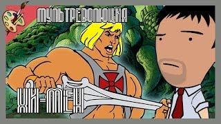 Мультреволюция - Хи-Мен/ He-Man and the Masters of the Universe (1983—1985)