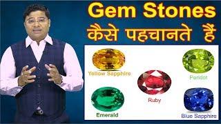 How to Identify Gem Stones | एक Gemologist कैसे Gemstones पहचानते है।