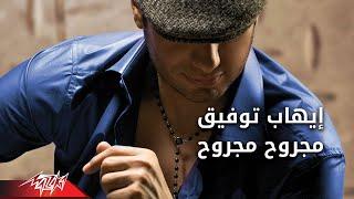 تحميل و مشاهدة Magroh Magroh - photo - Ehab Tawfik مجروح مجروح - صور - إيهاب توفيق MP3