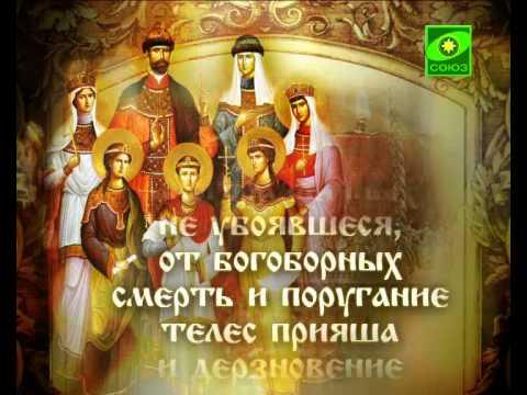 Молитва Святым Царственным Страстотерпцам